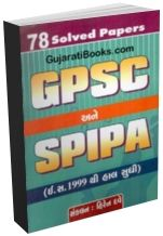 GPSC and SPIPA - 78 Solved Papers (Gujarati)